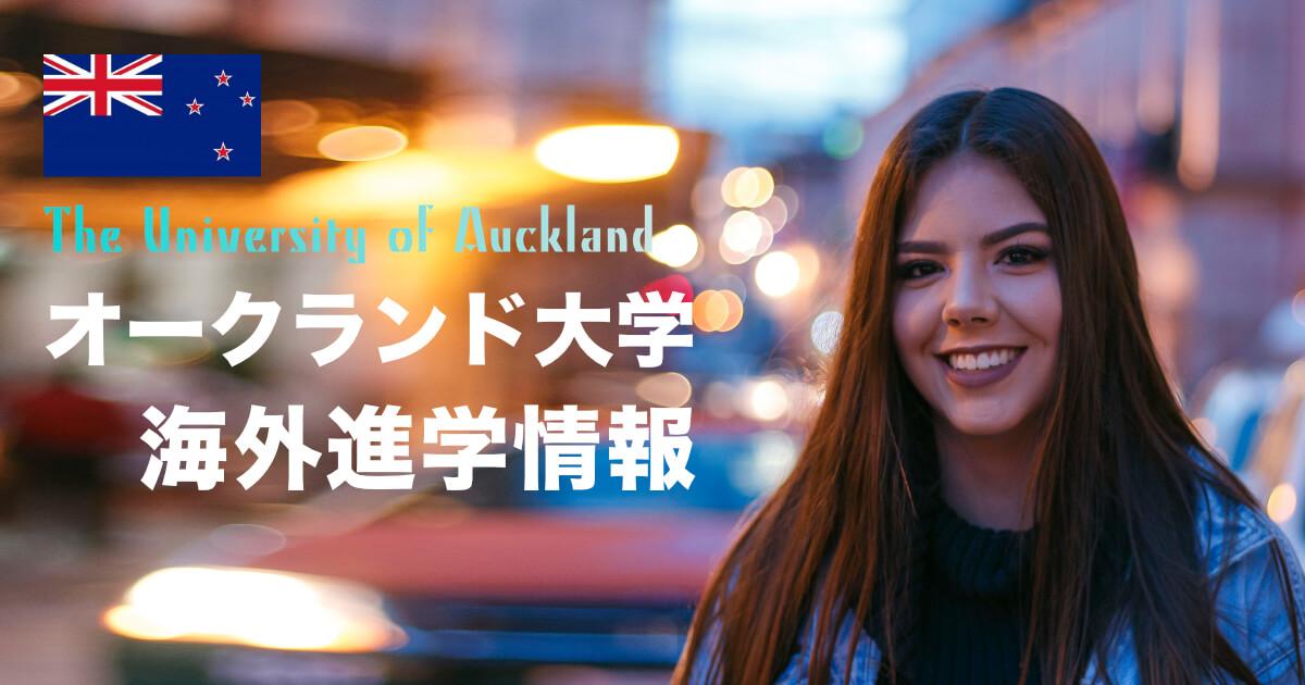 【海外進学】オークランド大学の特徴と進学方法を紹介 (The University of Auckland)