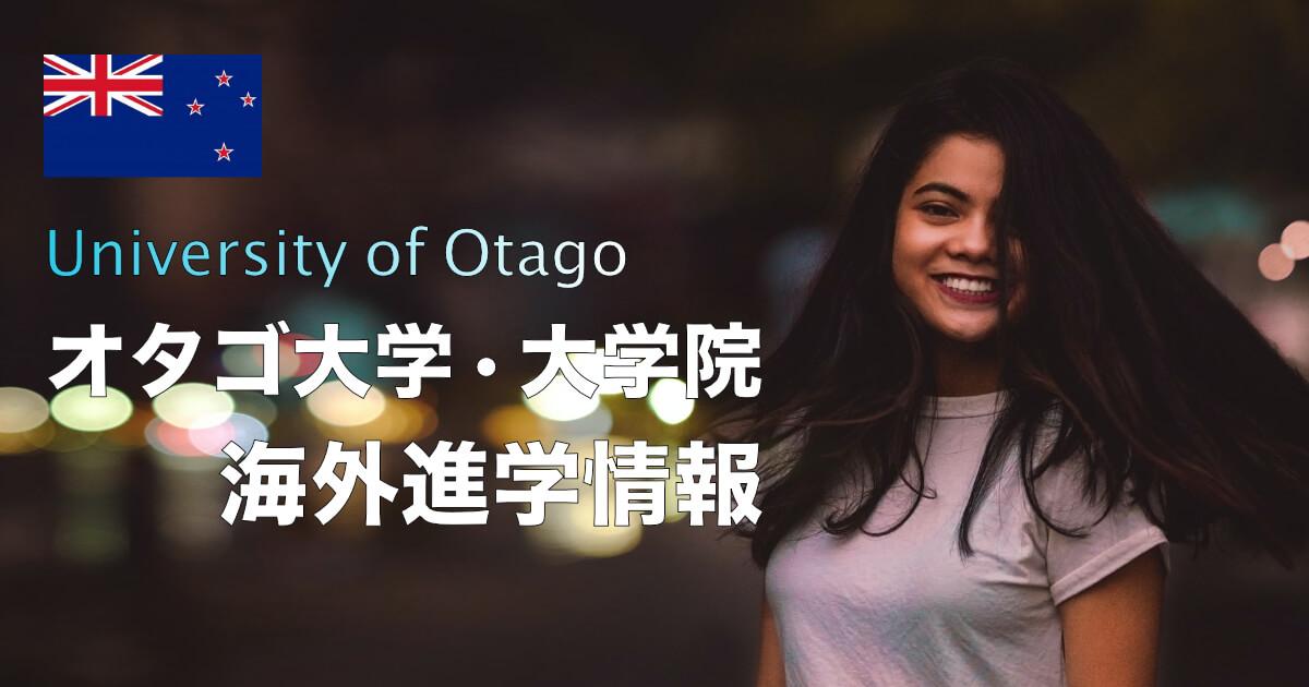 【海外進学】オタゴ大学の特徴と進学方法を紹介 (University of Otago)