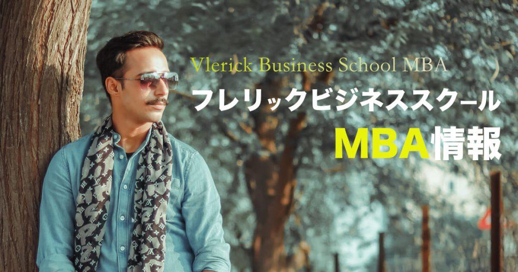 【MBA】 フレリックビジネススクールの特徴と入学難易度を紹介 (Vlerick)