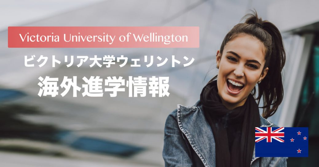 【海外進学】ビクトリア大学ウェリントンの特徴と進学方法を紹介