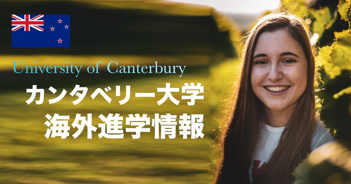 【海外進学】カンタベリー大学の特徴と進学方法を紹介 (University of Canterbury)