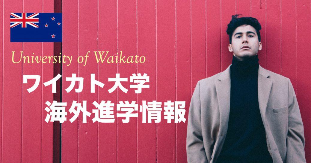 【海外進学】ワイカト大学の特徴と進学方法を紹介 (University of Waikato)