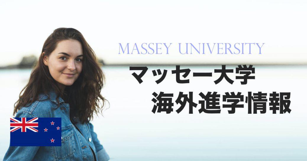【海外進学】マッセー大学の特徴と進学方法を紹介 (Massey University)