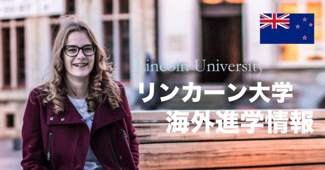 【海外進学】リンカーン大学の特徴と進学方法を紹介 (Lincoln University)