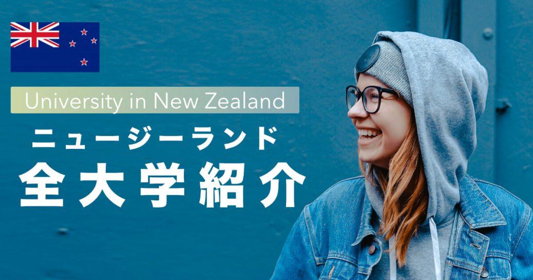 【保存版】ニュージーランドの全大学紹介と進学先の選び方を徹底紹介