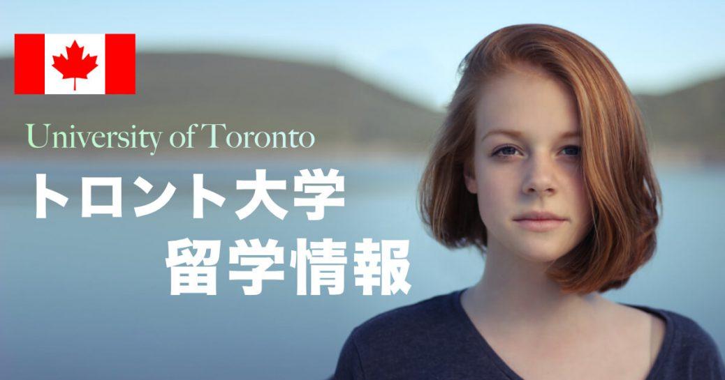 【海外進学】トロント大学の特徴と留学方法を紹介 (University of Toronto)