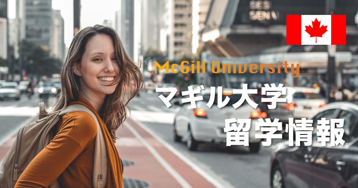 【海外進学】マギル大学の特徴と留学方法を紹介 (McGill University)