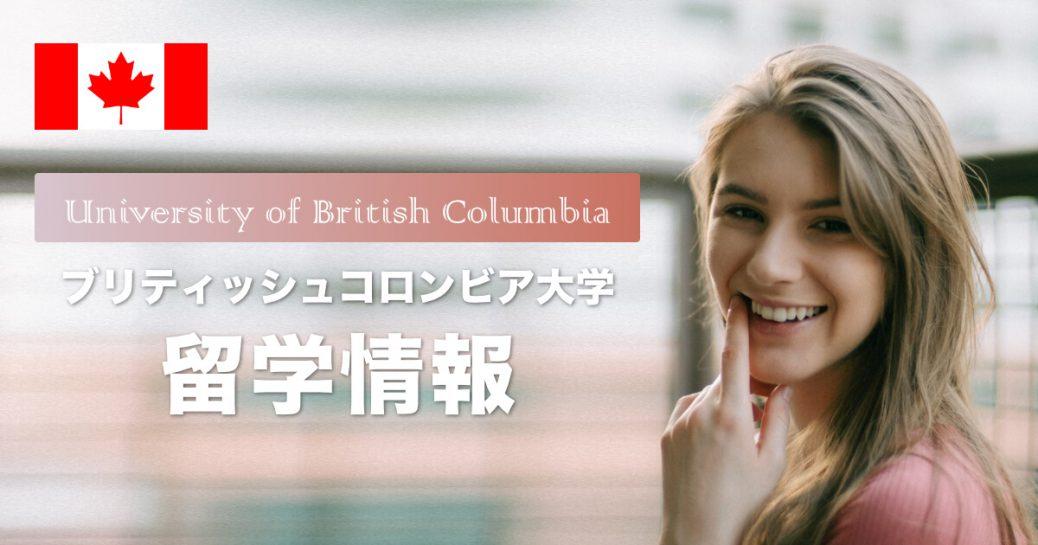 【海外進学】ブリティッシュコロンビア大学の特徴と留学方法を紹介 (UBC)