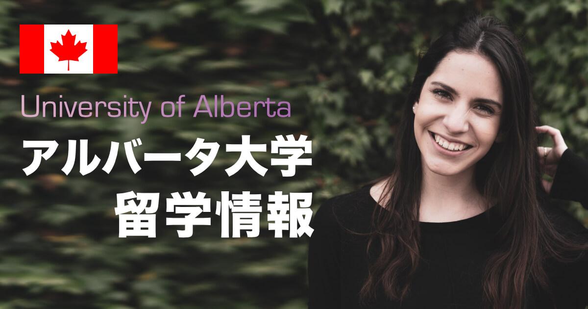 【海外進学】アルバータ大学の特徴と留学方法を紹介 (University of Alberta)