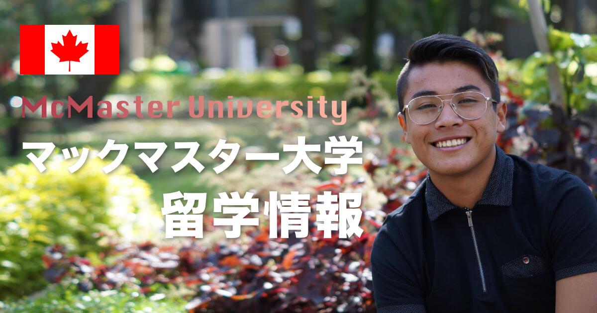 【海外進学】マックマスター大学の特徴と留学方法を紹介 (McMaster University)