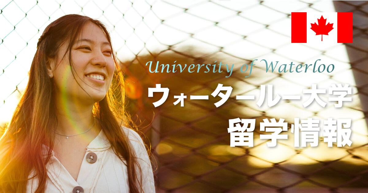 【海外進学】ウォータールー大学の特徴と留学方法を紹介 (University of Waterloo)