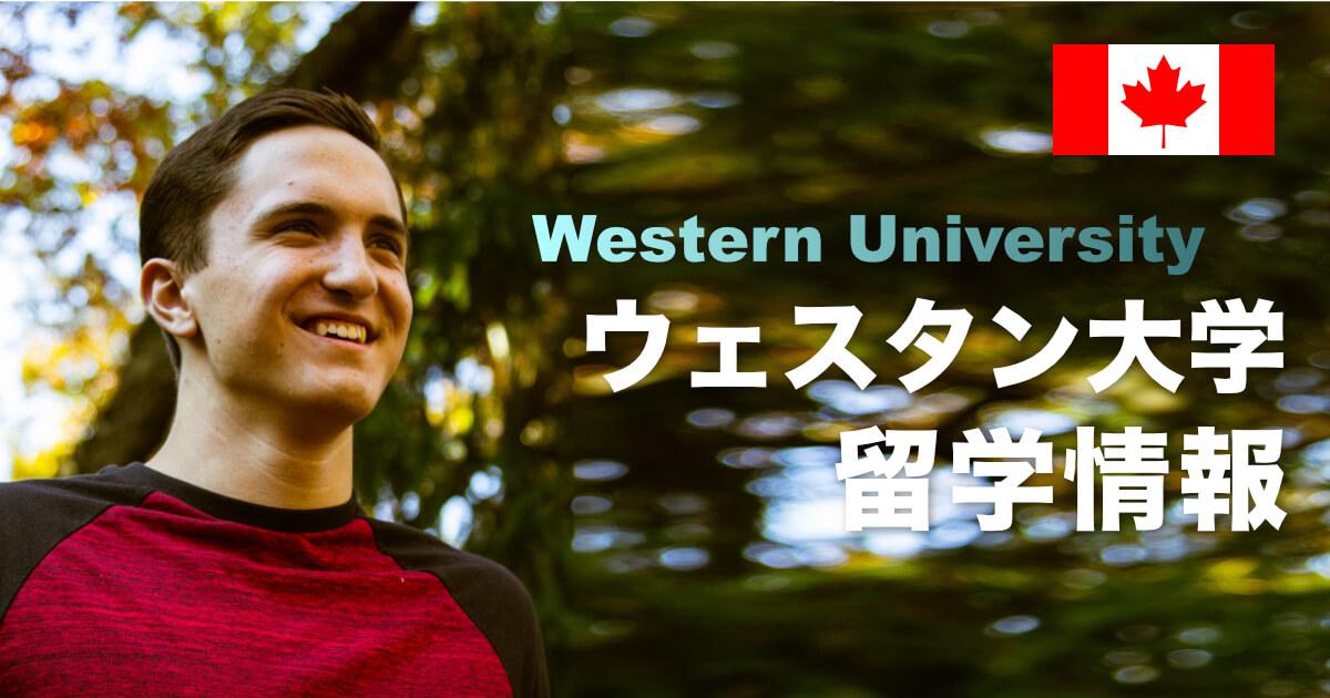 【海外進学】ウェスタン大学の特徴と留学方法を紹介 (Western University)