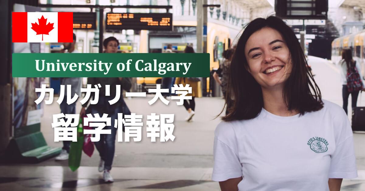 【海外進学】カルガリー大学の特徴と留学方法を紹介 (University of Calgary)