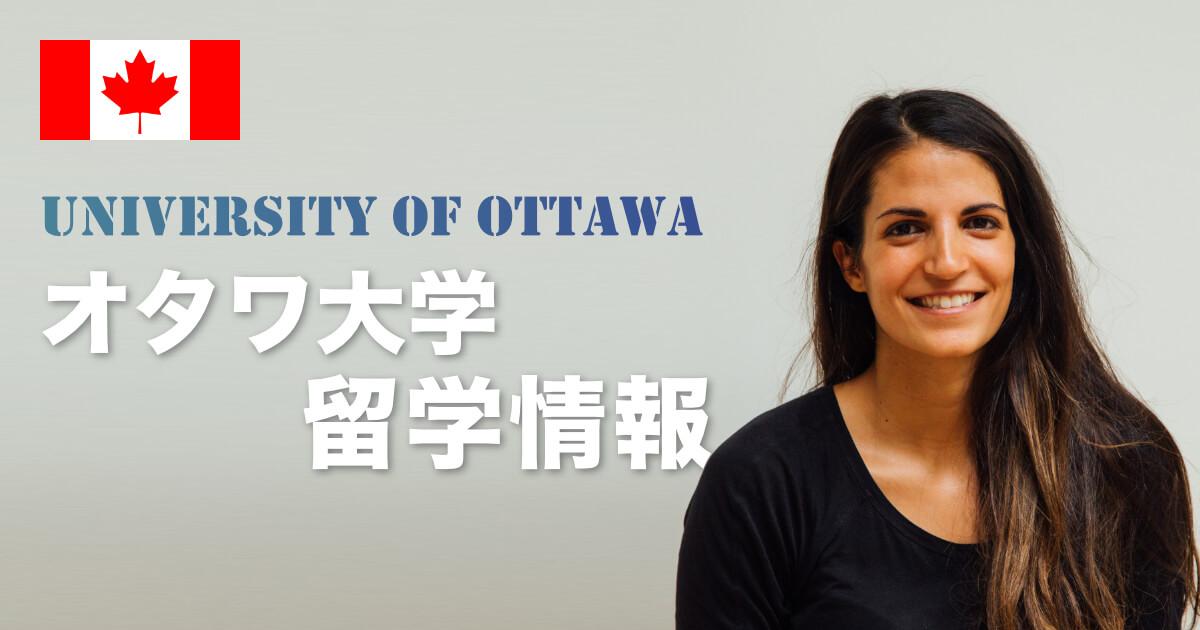 【海外進学】オタワ大学の特徴と留学方法を紹介 (University of Ottawa)