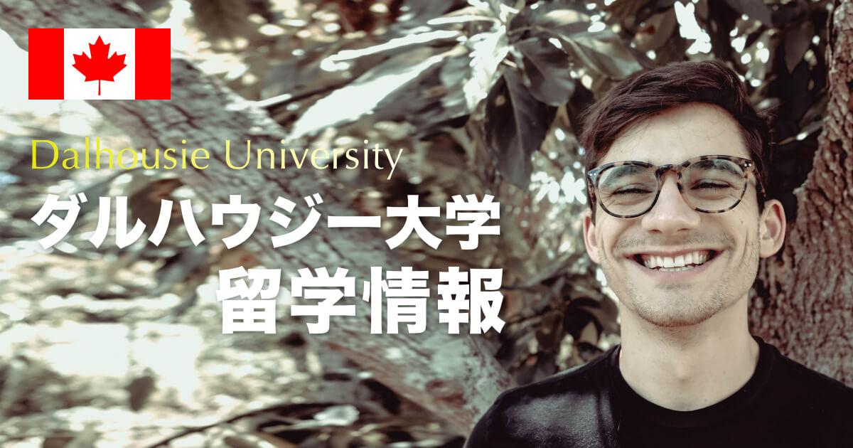 【海外進学】ダルハウジー大学の特徴と留学方法を紹介 (Dalhousie University)