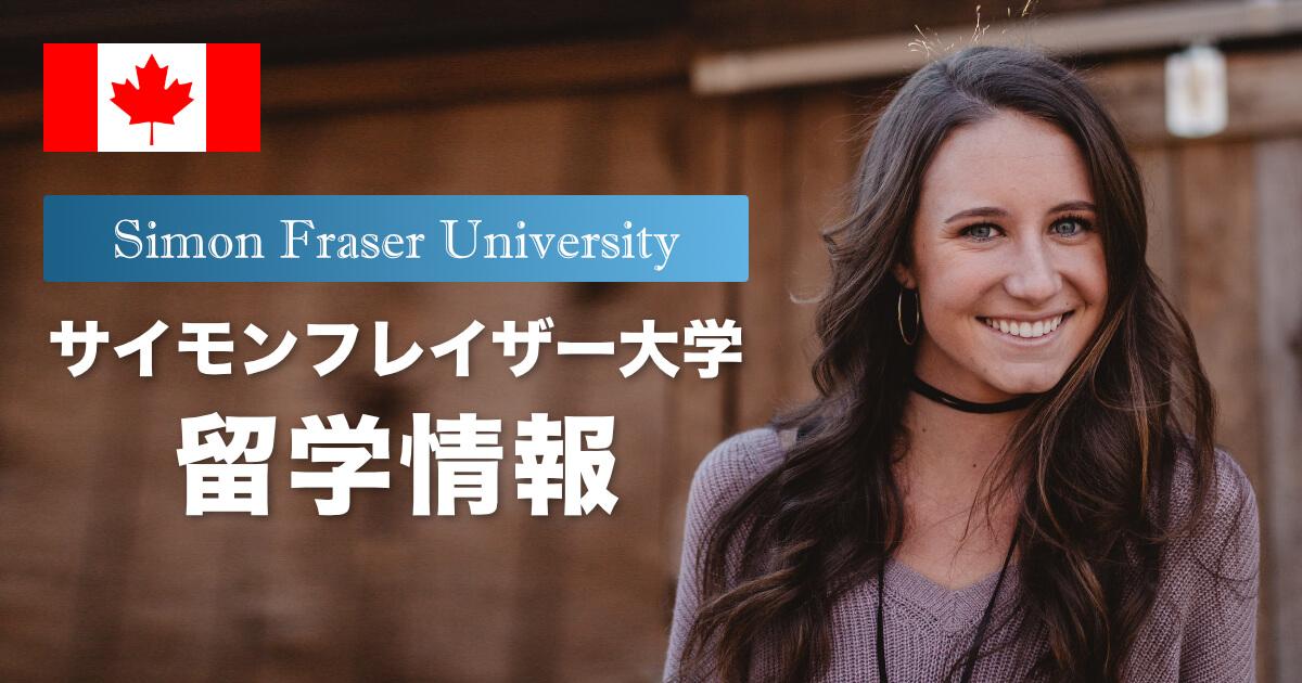 【海外進学】サイモンフレイザー大学の特徴と留学方法を紹介 (Simon Fraser University)