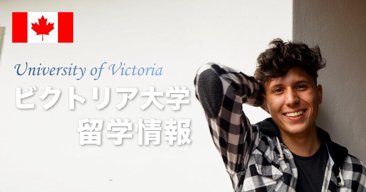 【海外進学】ビクトリア大学カナダの特徴と留学方法を紹介 (UVic)