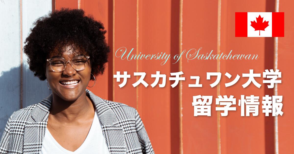 【海外進学】サスカチュワン大学の特徴と留学方法を紹介 (University of Saskatchewan)