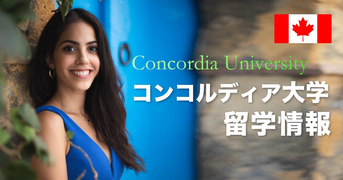 【海外進学】カナダのコンコルディア大学の特徴と留学方法を紹介 (Concordia University)