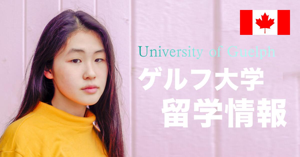 【海外進学】ゲルフ大学の特徴と留学方法を紹介 (University of Guelph)