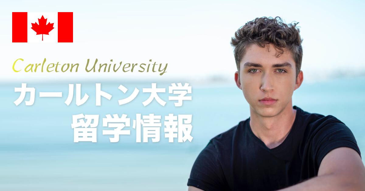 【海外進学】カールトン大学(カナダ)の特徴と留学方法を紹介 (Carleton University)