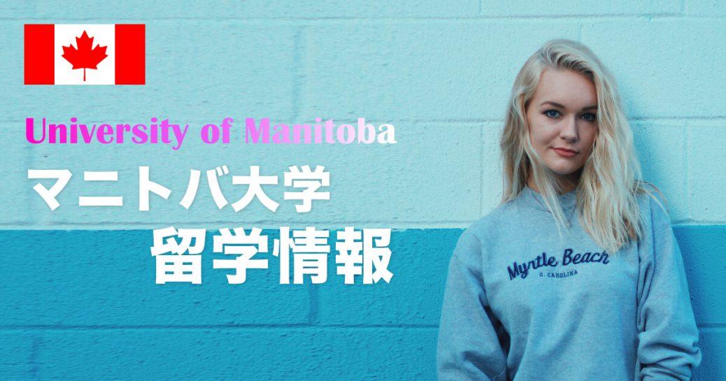 【海外進学(カナダ)】マニトバ大学の特徴と留学方法を紹介 (University of Manitoba)