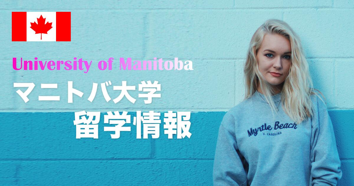 【海外進学】マニトバ大学の特徴と留学方法を紹介 (University of Manitoba)