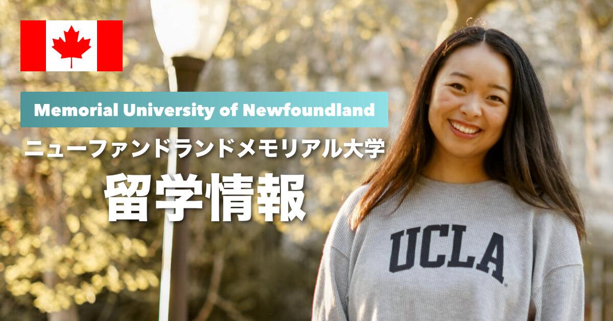 【海外進学】ニューファンドランドメモリアル大学の特徴と留学方法を紹介