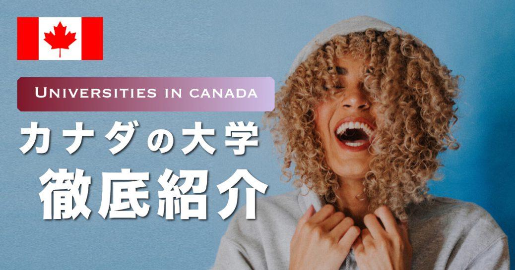 【保存版】カナダの全大学紹介と進学先の選び方を徹底紹介