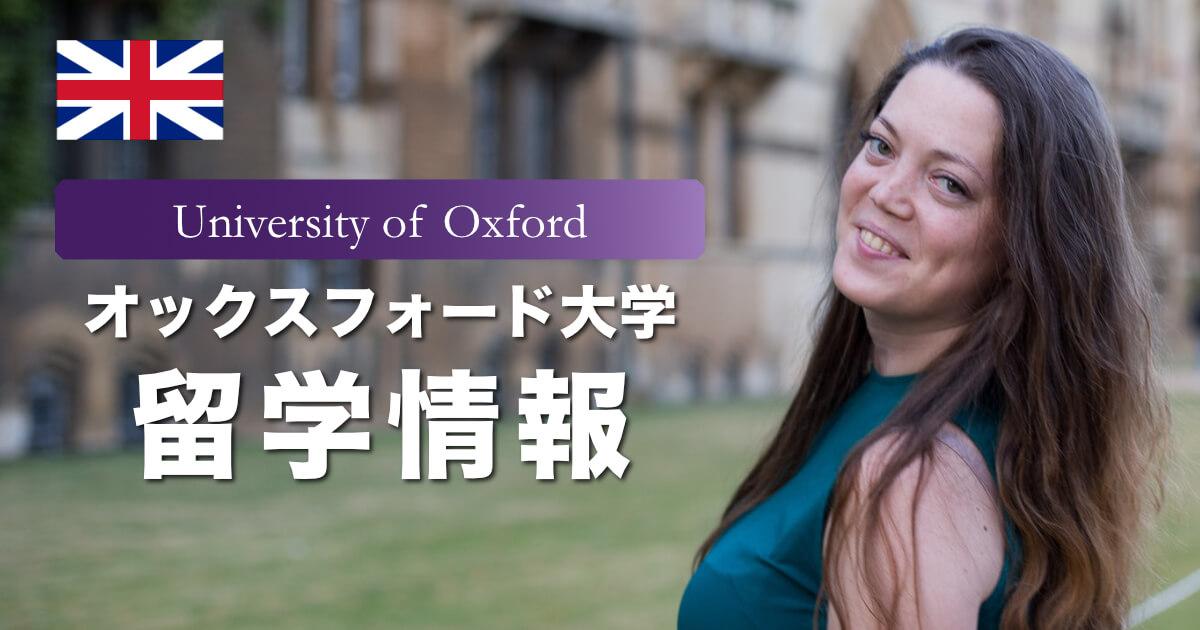 【海外進学】オックスフォード大学の特徴と留学方法を紹介 (University of Oxford)