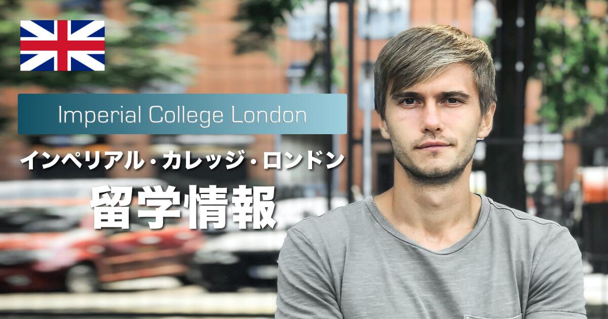 【海外進学(イギリス)】インペリアル・カレッジ・ロンドンの特徴と留学方法を紹介