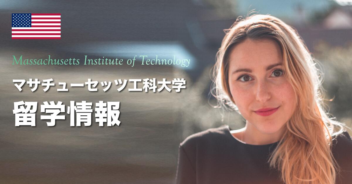 【海外進学】マサチューセッツ工科大学の留学方法と特徴を紹介 (MIT)