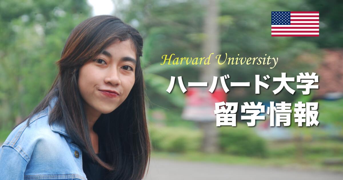 【海外進学】ハーバード大学の留学方法と特徴を紹介 (Harvard University)