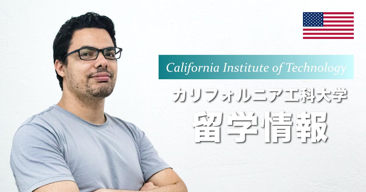 【海外進学(アメリカ)】カリフォルニア工科大学の留学方法と特徴を紹介 (Caltech)