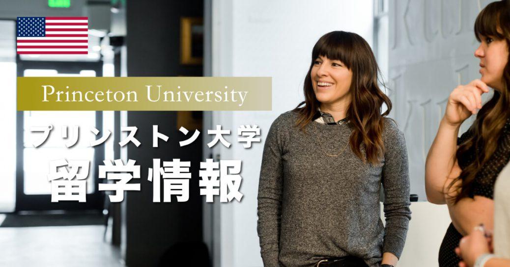 【海外進学(アメリカ)】プリンストン大学の留学方法と特徴を紹介 (Princeton University)