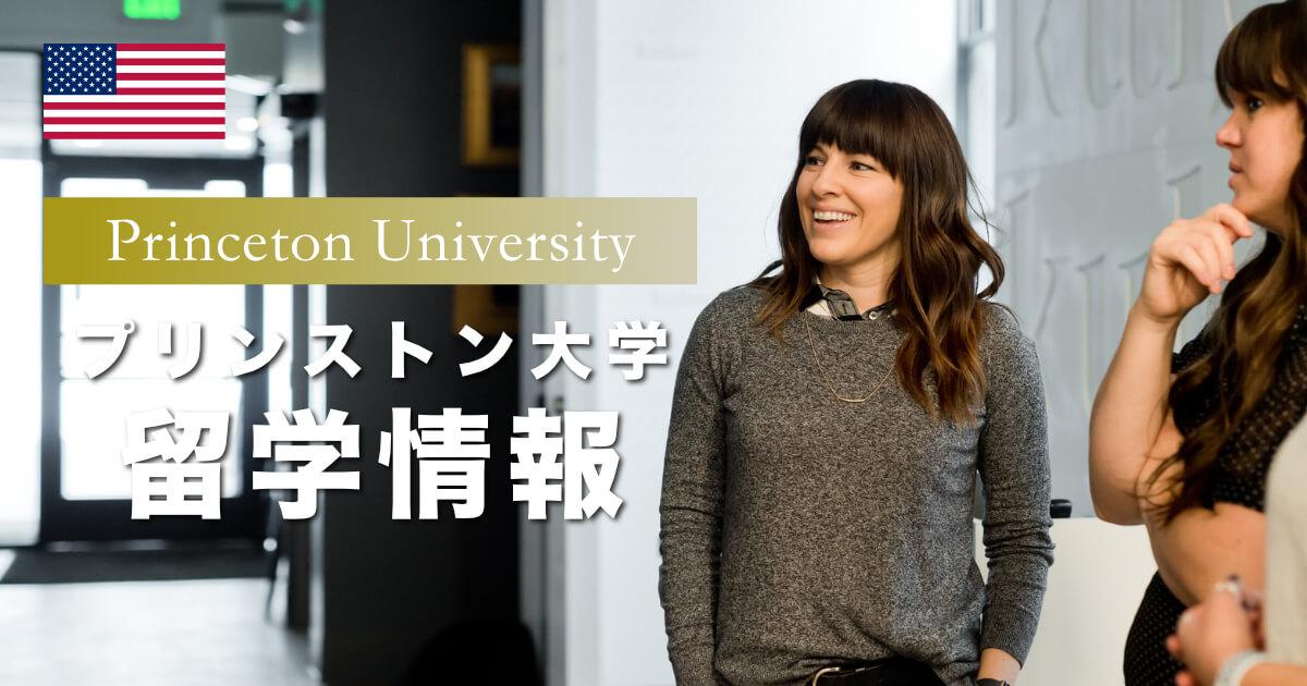 【海外進学】プリンストン大学の留学方法と特徴を紹介 (Princeton University)