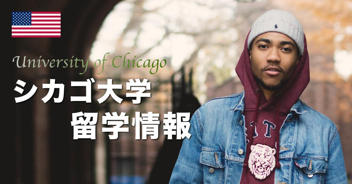 【海外進学】シカゴ大学の留学方法と特徴を紹介 (University of Chicago)