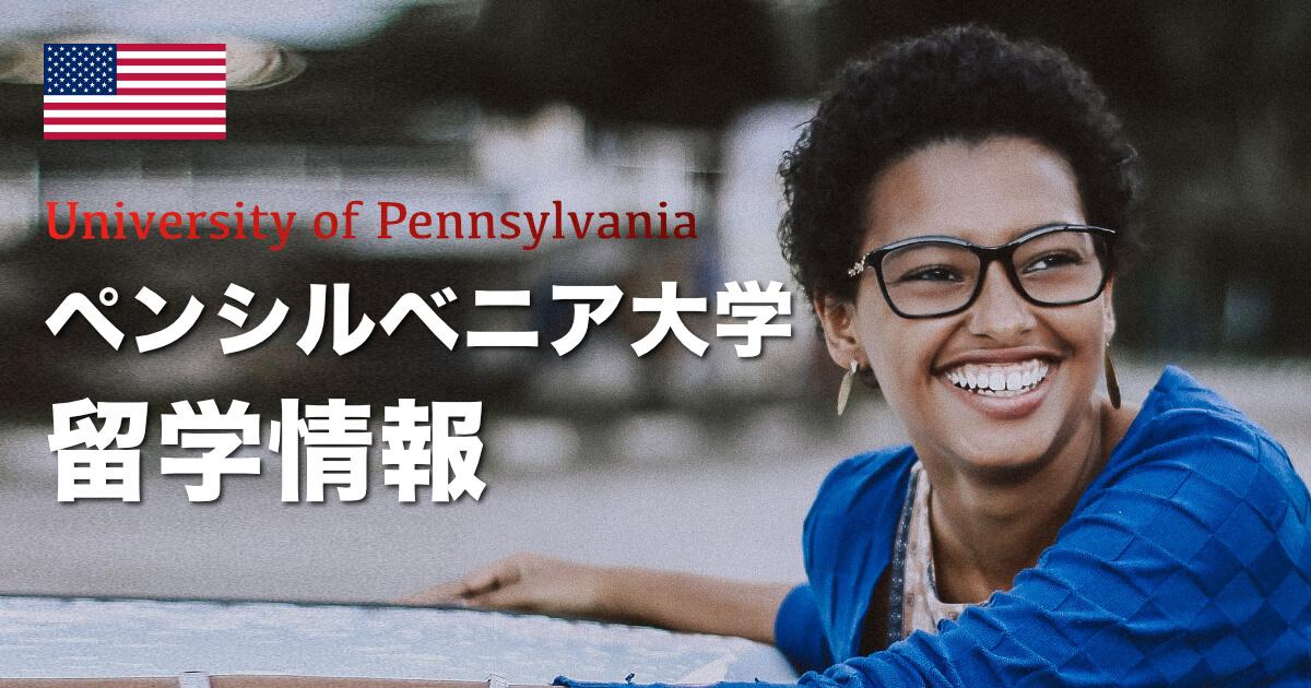 【海外進学(アメリカ)】ペンシルベニア大学の留学方法と特徴を紹介 (University of Pennsylvania)