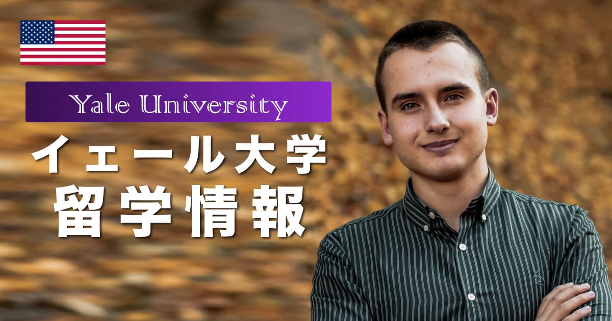 【海外進学】イェール大学の留学方法と特徴を紹介 (Yale University)