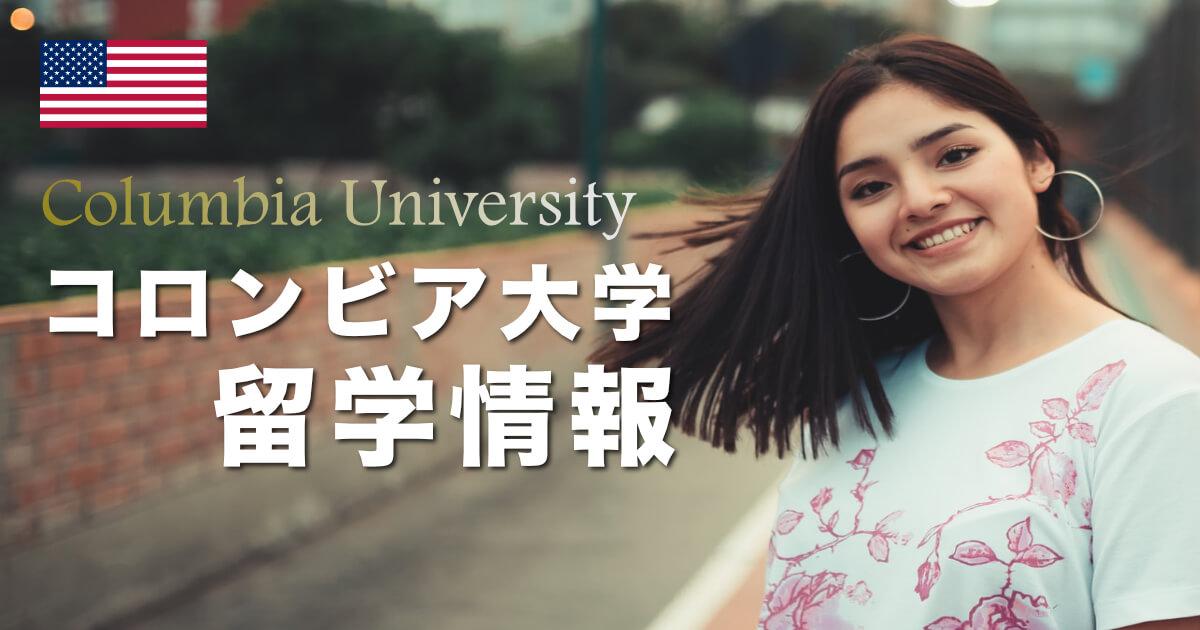 【海外進学】コロンビア大学の留学方法と特徴を紹介 (Columbia University)