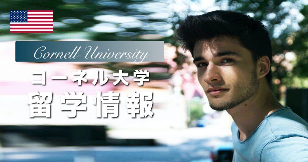 【海外進学(アメリカ)】コーネル大学の留学方法と特徴を紹介 (Cornell University)