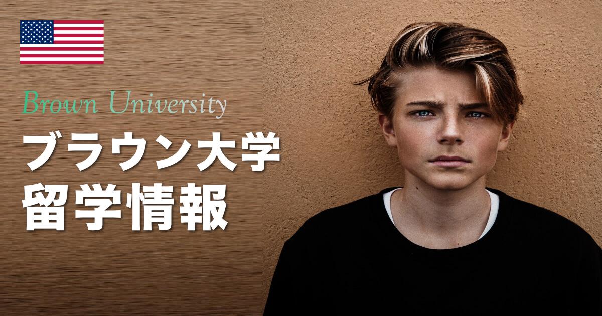 【海外進学】ブラウン大学の留学方法と特徴を紹介 (Brown University)