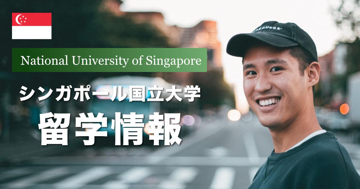 【海外進学】シンガポール国立大学の留学方法と特徴を紹介 (NUS)
