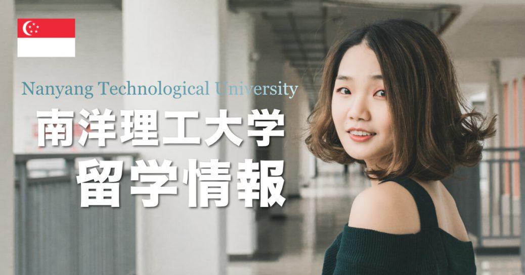 【海外進学】南洋理工大学の留学方法と特徴を紹介 (NTU)