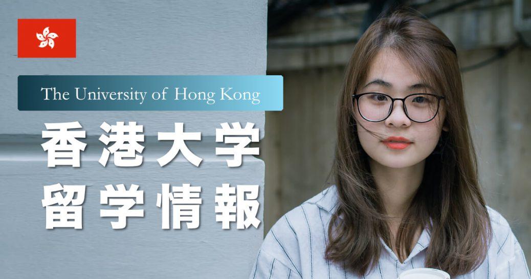 【海外進学】香港大学の留学方法と特徴を紹介 (HKU)