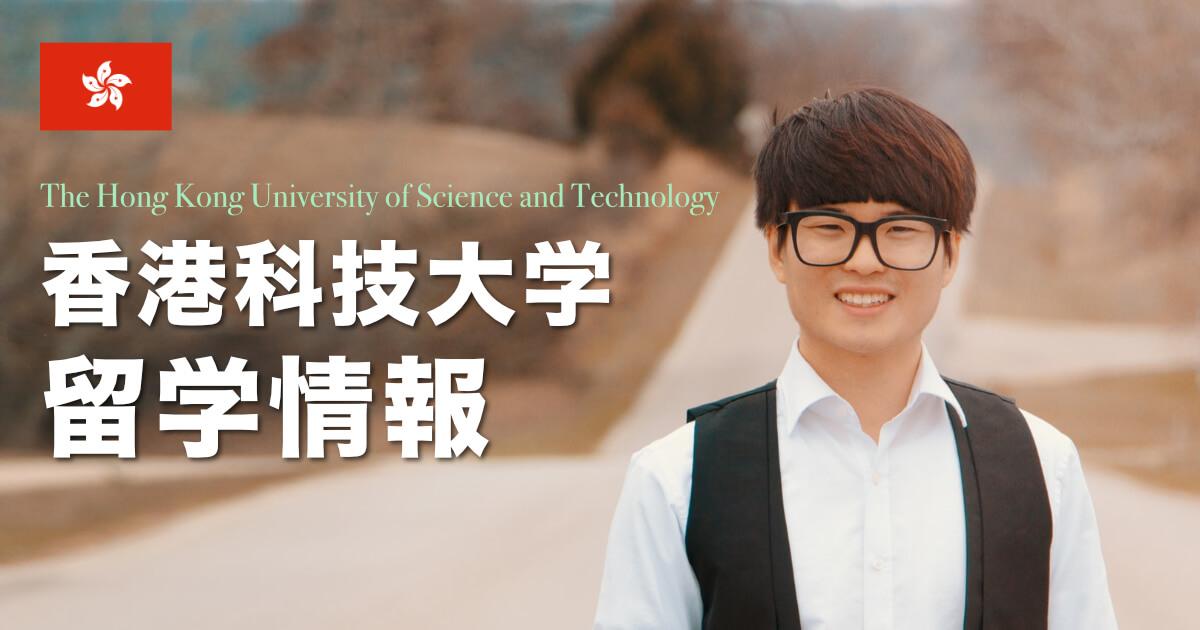 【海外進学】香港科技大学の留学方法と特徴を紹介 (HKUST)
