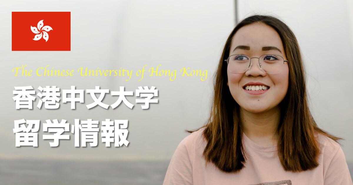【海外進学】香港中文大学の留学方法と特徴を紹介 (CUHK)