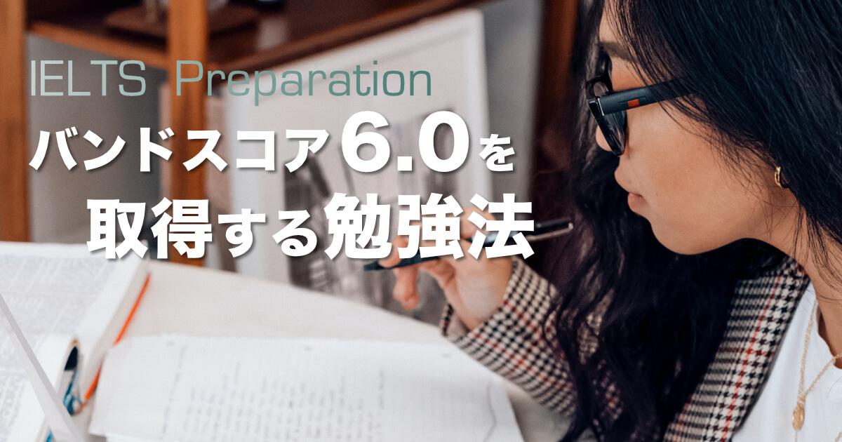 【IELTS 6.0】バンドスコア「6.0」のレベルと勉強法の解説