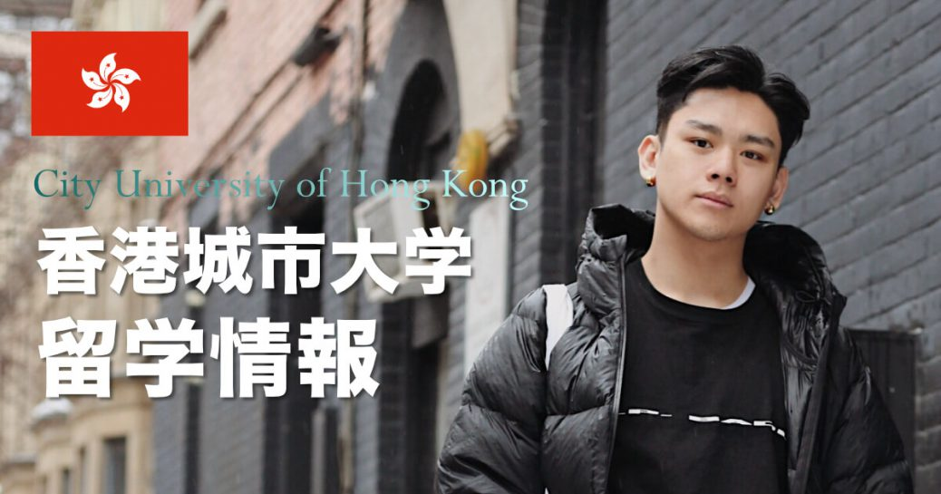 【海外進学】香港城市大学の留学方法と特徴を紹介 (City University of Hong Kong)