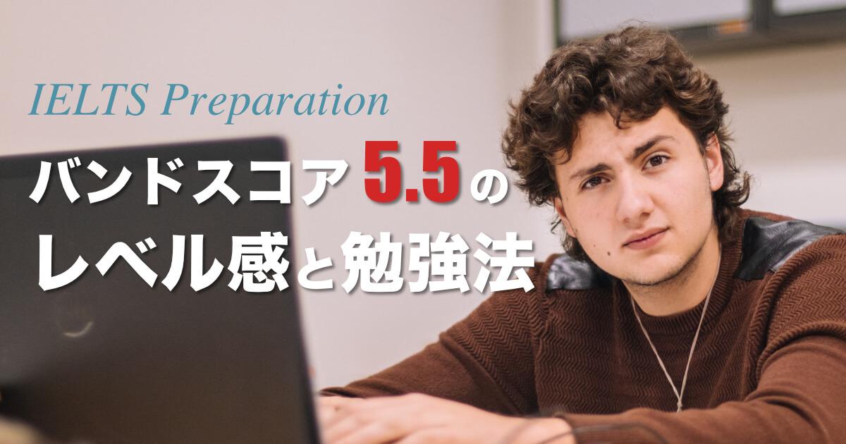 【IELTS 5.5】バンドスコア「5.5」のレベルと勉強法の解説